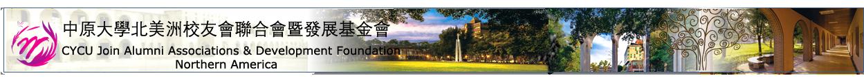 CYCU 中原大學北美洲校友會聯合會暨發展基金會